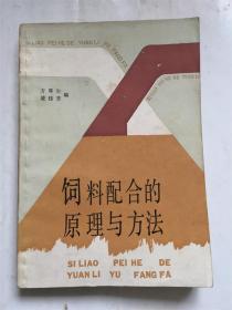 饲料配合的原理与方法/方厚生 凌桂芳 编