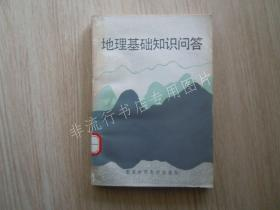 地理基础知识问答 /郭端涛编【馆藏】