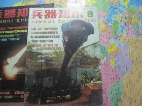 兵器知识2000年第8期