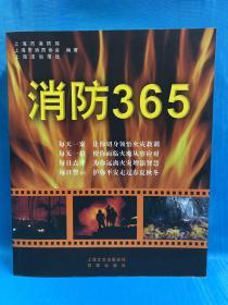 消防365