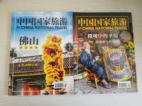 中国国家旅游2015.1、2015.2【实物拍图 品相自鉴 两本合售】