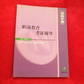 职前教育考证辅导讲师手册,(新人育城之一)