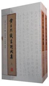 黄丕烈藏书题跋集(全二册)全新正版