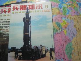 兵器知识2000年第9期
