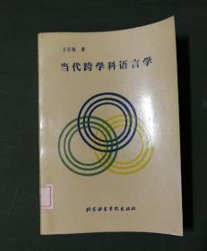 当代跨学科语言学