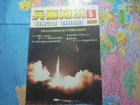 兵器知识1996年第5期