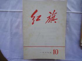 红旗(1967年第10期)