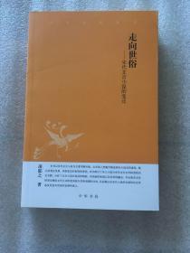 走向世俗:宋代文言小说的变迁