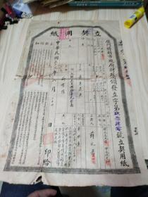 厦门官契(立契用纸)