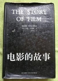电影的故事