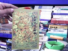 乾隆大藏经六十二册《地藏菩萨本愿经》简体注音版