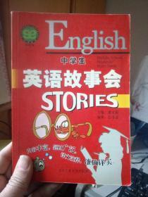 中学生英语故事会(英汉对照)