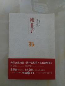 中国历代经典宝库国家的秩序·韩非子