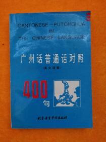 广州话普通话对照400句