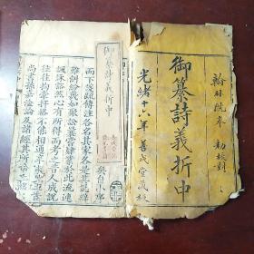 御篡诗义折中-存卷1、2、3、4、5、6、7、12、13、14、15、16、17、18、19、20木刻.线装(光绪16年1890年)24.厘米-15.厘米左右 仅缺8--11卷