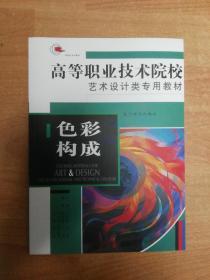 色彩构成(高等职业技术院校艺术设计类专用教材)