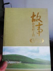 桦皮岭上的故事