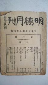 民国13年天津回教联合会版印发行《明德月刊》第二期