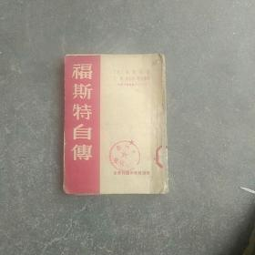 50年代外国丛书,福斯特自传