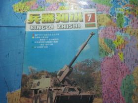 兵器知识1996年第7期