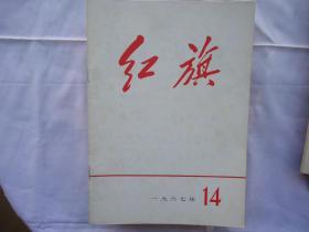 红旗(1967年第14期)