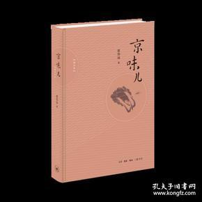 新书--京味儿(增订版) (精装)