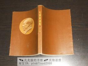 毛泽东选集 第三卷(1953年1版,1965年北京12印)
