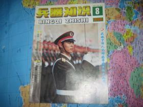 兵器知识1996年第8期