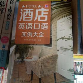 酒店英语口语实例大全