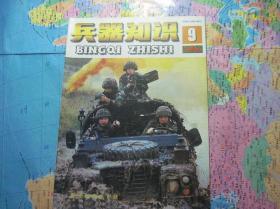 兵器知识1996年第9期