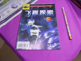 飞碟探索1997.3