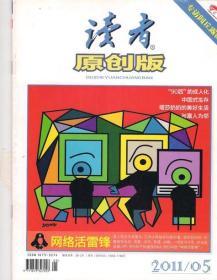 读者原创版2011-05期 07期 08期 11期 4本合售