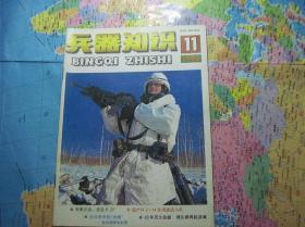 兵器知识1996年第11期