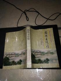 中国首届风景园林美学学术研讨会论文集 :园林无俗情。。。。。。