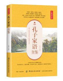 孔子家语全鉴(典藏诵读版)