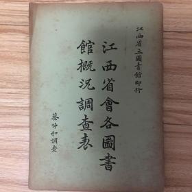 民國22年:江西省會各圖書館概況調查表