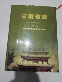 嘉峪关市志(1955-1985)
