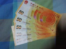 人民币发行70周年纪念钞(五连号)
