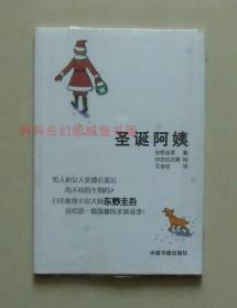 正版现货 圣诞阿姨 东野圭吾 著 杉田比吕美 绘 中国书籍出版社