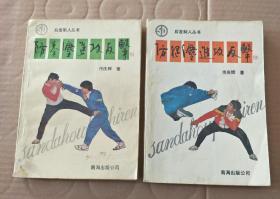《防腿法进功反击  防拳法进攻反击 》两册合售  品相看图