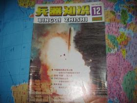 兵器知识1996年第12期