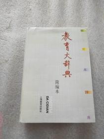 教育大辞典:简编本