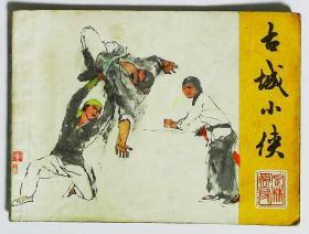 连环画 古城小侠 绘画罗希贤 少年儿童出版社出版64开本142页 旧书85品相 1