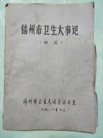 锦州市卫生大事记(初稿)