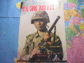 兵器知识1999年第2期