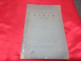 微分几何学    ( 辅仁大学理科丛书  ,  第一)  【16开】,中华民国三十年