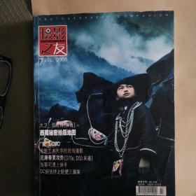 摄影之友 杂志2005年第7期摄影之友杂志社85品左右,,共10册,单本6元,打包5元1本。