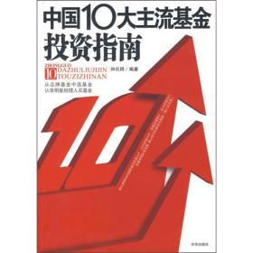 正版现货 中国10大主流基金投资指南