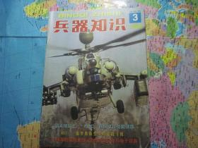 兵器知识1999年第3期