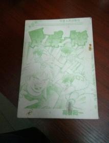 足球小将(宁夏版第35卷)请看图